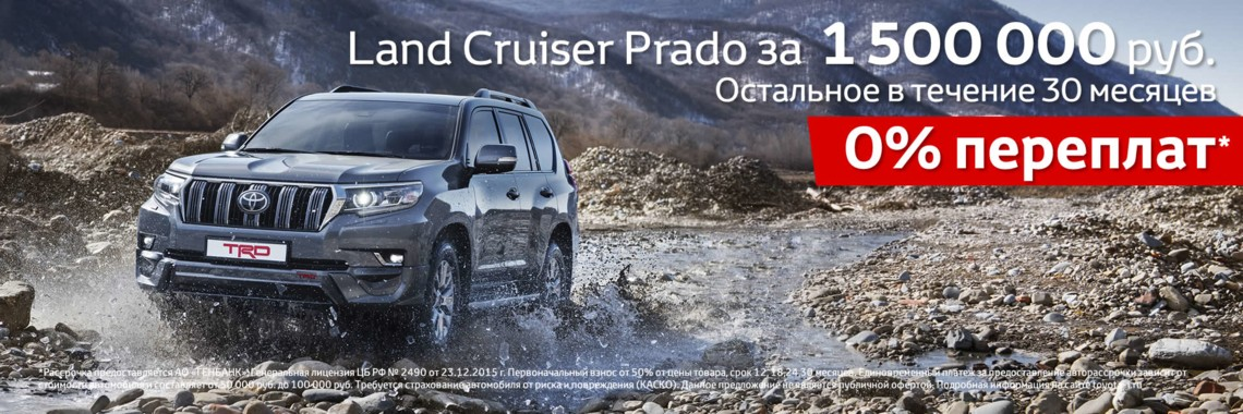 Toyota Land Cruiser Prado за 1 500 000 руб.