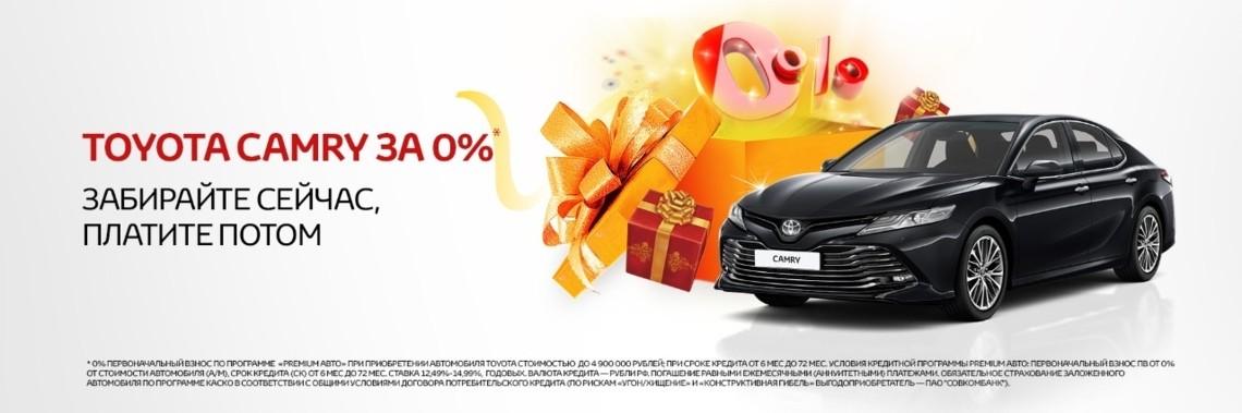 Toyota Camry за 0%