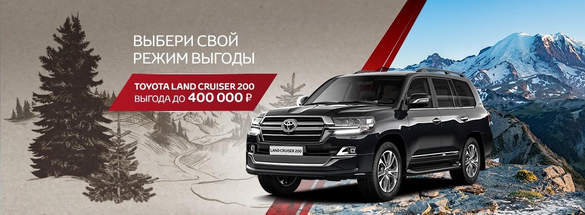 Toyota Land Cruiser 200  с выгодой до 400 000 рублей