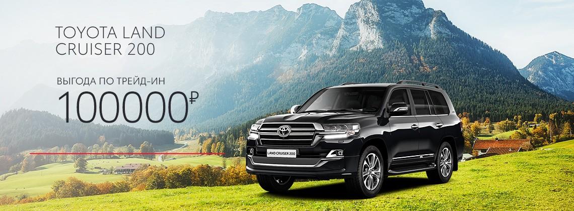 Toyota Land Cruiser 200  с выгодой до 100 000 рублей