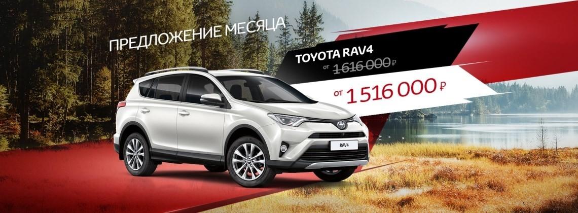 Toyota RAV4 от 1 516 000 руб.