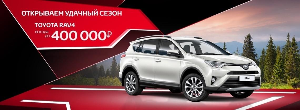 Toyota RAV4: выгода до 400 000 руб.