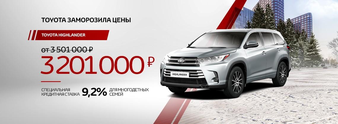 Toyota Highlander с выгодой до 400 000 руб.