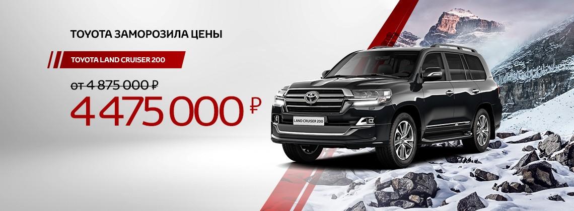 Toyota Land Cruiser 200 от 4 475 000 руб.