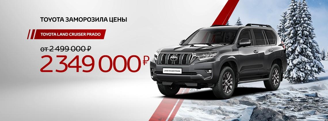 Toyota Land Cruiser Prado с выгодой до 300 000 руб.