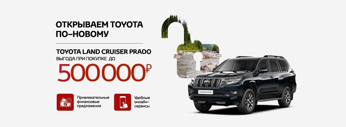 Toyota Land Cruiser Prado с выгодой до 500 000 руб.