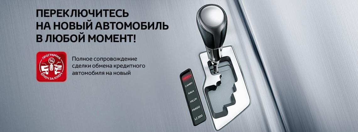 Обменяйте свой кредитный автомобиль на новую Toyota!