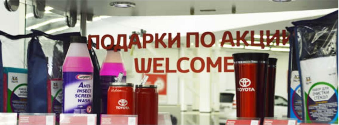 Welcome (подарок каждому новому клиенту при прохождении ТО)