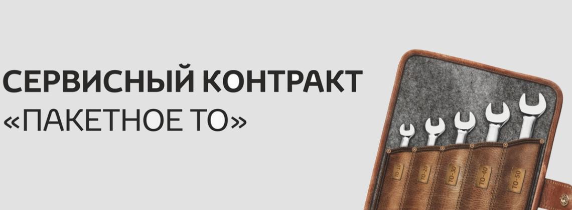 Сервисный контракт «Предоплаченное ТО»