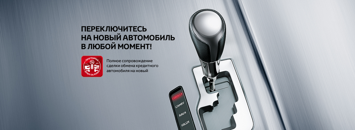 Тойота Центр Ростов-на-Дону Юг