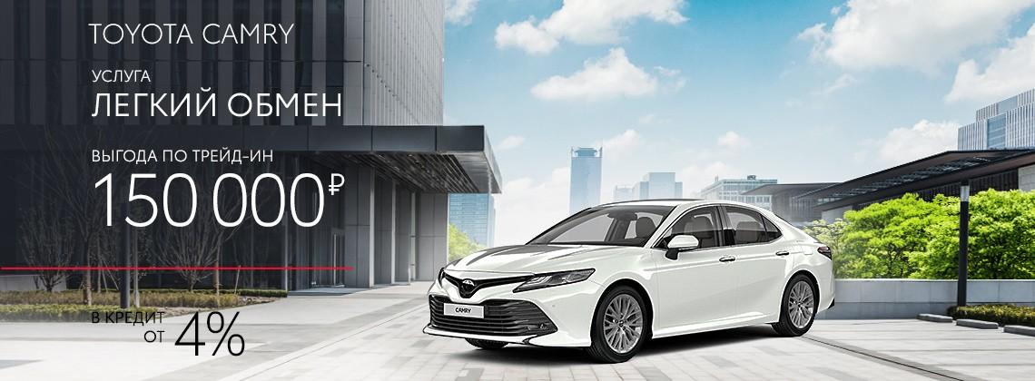 Toyota Camry - выгода до 150 000 рублей