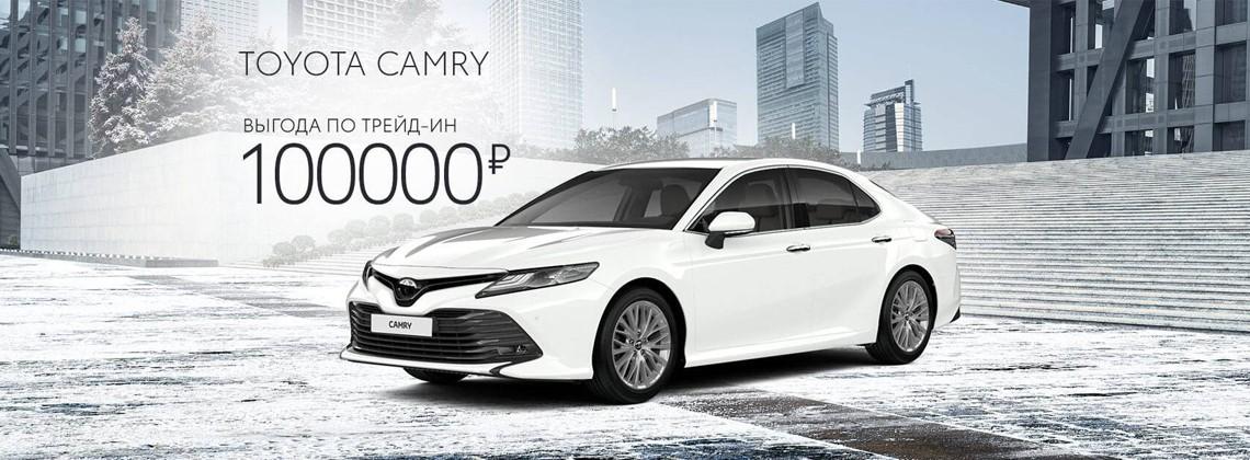 Toyota Camry - выгода до 100 000 рублей