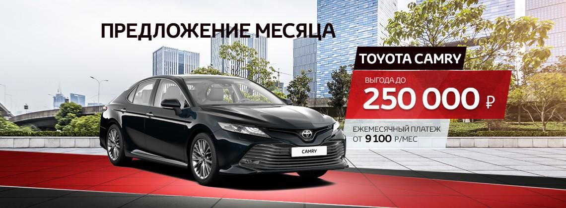 Toyota Camry - выгода до 250 000 рублей