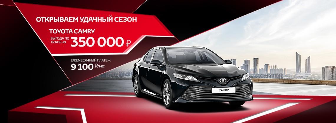 Toyota Camry - выгода до 350 000 рублей