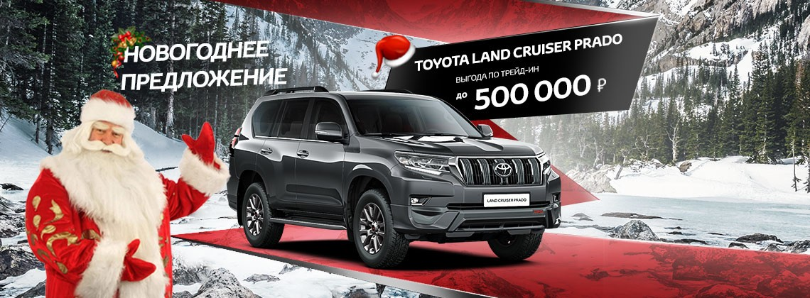 Land Cruiser Prado c выгодой до 500 000 рублей и кредит на специальных условиях