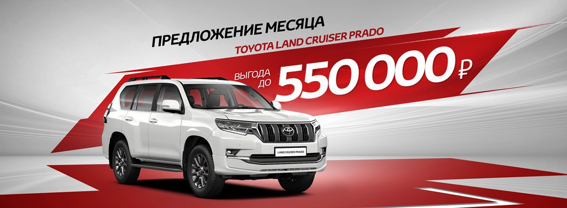 Land Cruiser Prado c выгодой до 550 000 рублей и кредит на специальных условиях