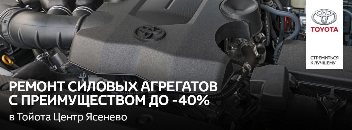 Ремонт силовых агрегатов с преимуществом до -40% в Тойота Центр Ясенево