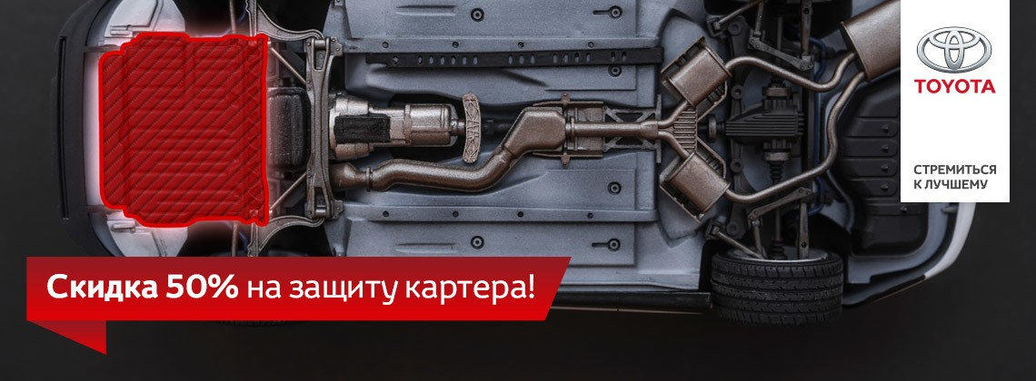 Защищайте свою Toyota!