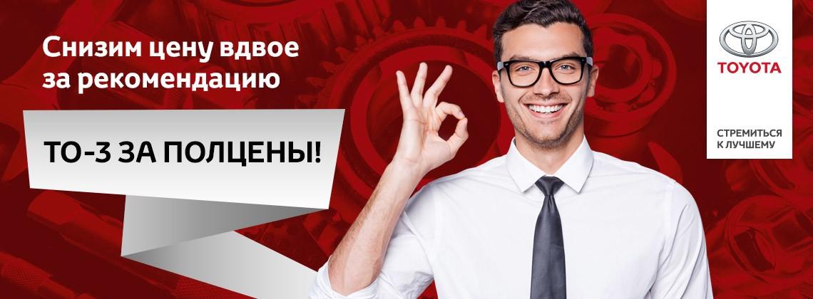 ТО-3 с ощутимой выгодой в Тойота Центр Ясенево!