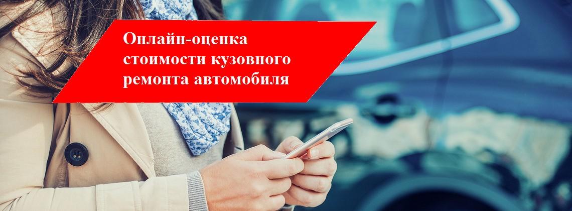 ON-LINE-Оценка вашего автомобиля! Быстро и выгодно!