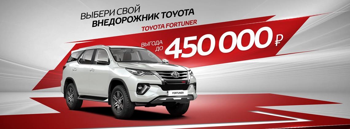 Toyota Fortuner  с выгодой  до 450 000 рублей