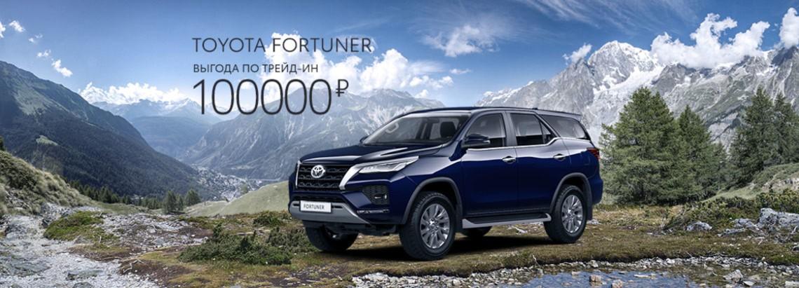 Toyota Fortuner  с выгодой  до 100 000 рублей