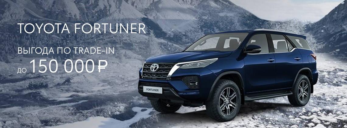 Toyota Fortuner  с выгодой  до 150 000 рублей