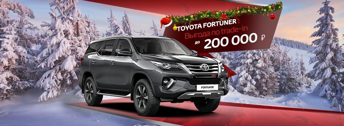 Toyota Fortuner  с выгодой  до 200 000 рублей