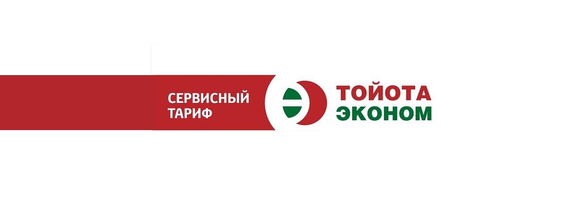 """Сервис """"Тойота Эконом"""""""
