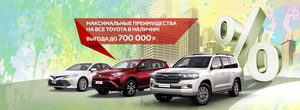 Максимальные преимущества на все Toyota в наличии! Toyota с выгодой до 700 000 р.