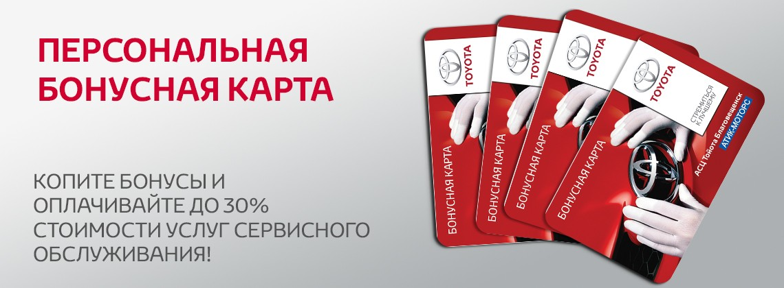 Персональная бонусная карта