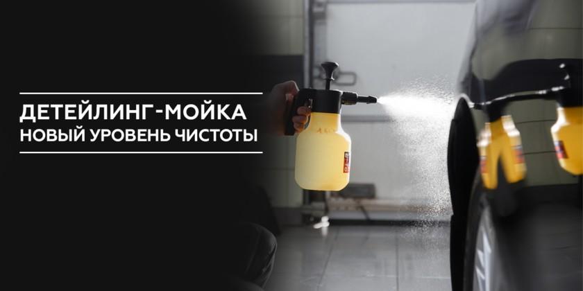 Детейлинг Мойка