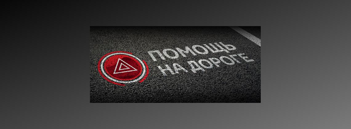 Помощь на Дороге от 350 рублей в год!