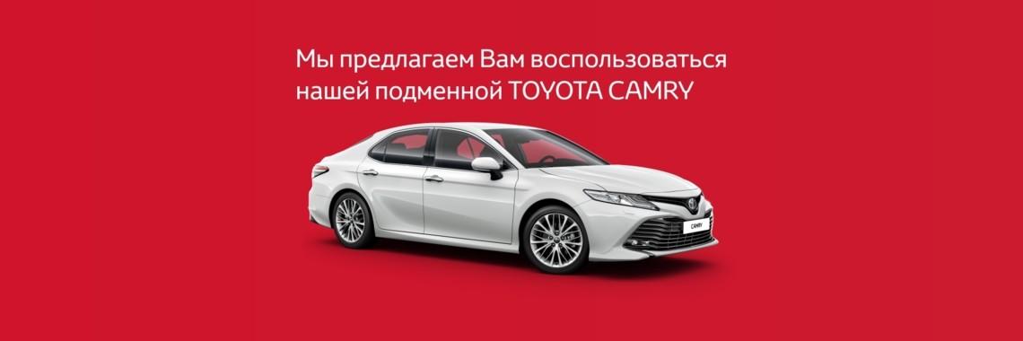 Новая услуга – подменный автомобиль