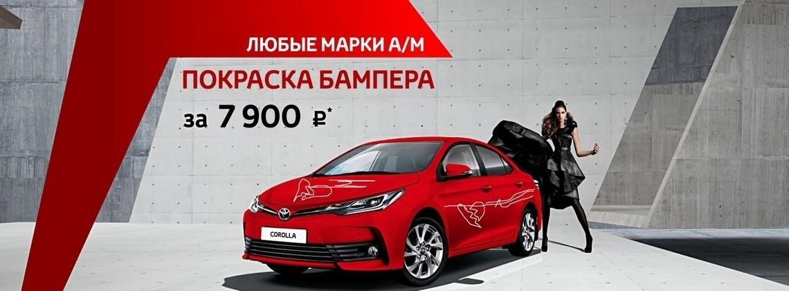 Окраска бампера за 7 900 рублей!