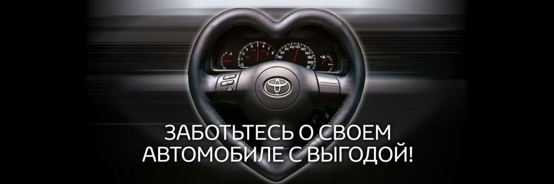 Забота о Вашем автомобиле