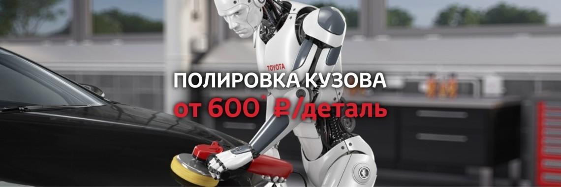 Восстановление лакокрасочного покрытия от 600 рублей