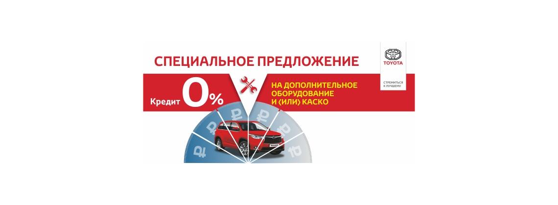 Кредит 0% на дополнительное оборудование и КАСКО