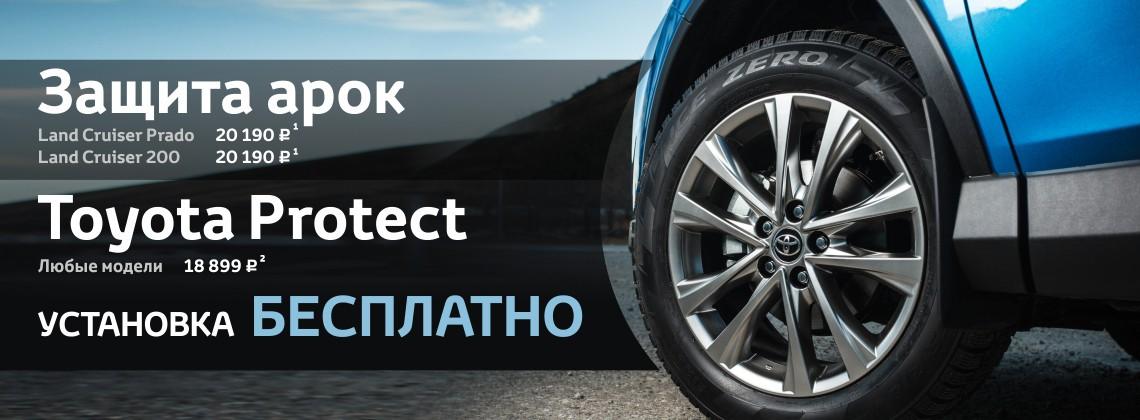 «Защита» автомобиля по специальной цене.