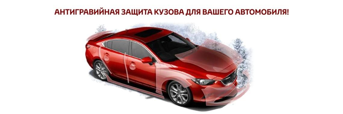 Уникальная услуга, только в Тойота Курган - БРОНИРОВАНИЕ АВТОМОБИЛЕЙ