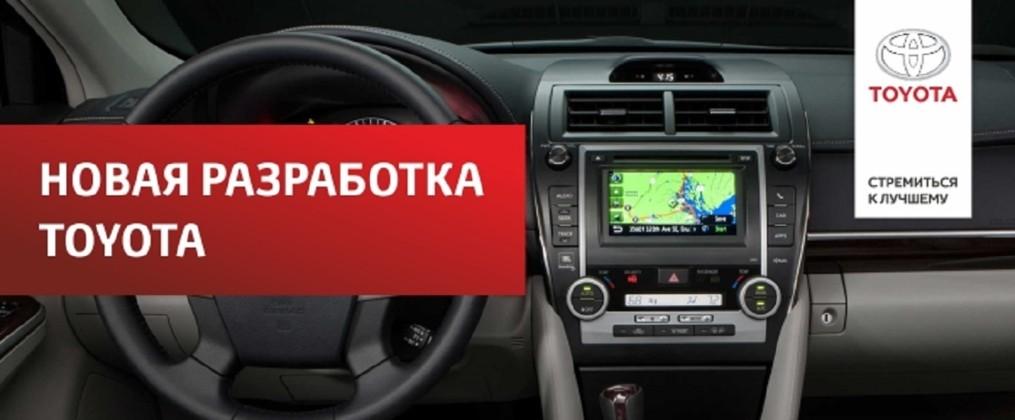 Революция Toyota. Современная и доступная ANDROID система для автомобилей Toyota