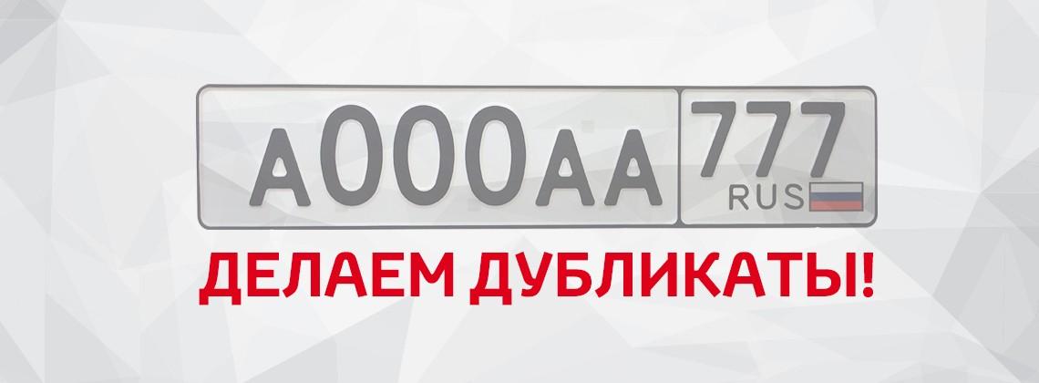Изготовление дубликатов государственных регистрационных знаков