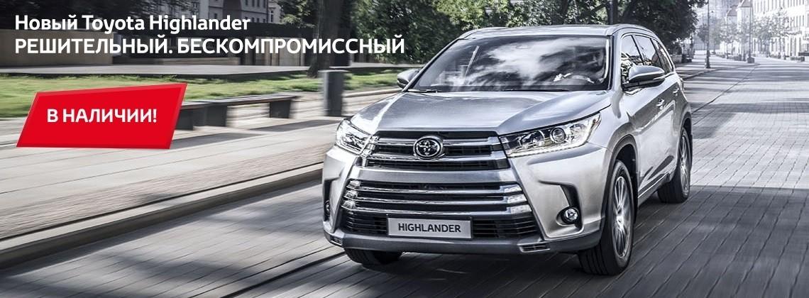 Специальная цена на TOYOTA HIGHLANDER в Москве!