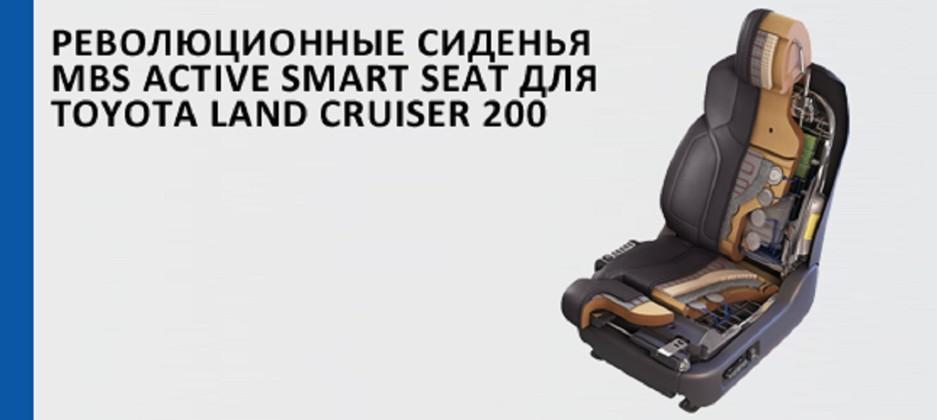 Революционные сиденья MBS ACTIVE SMART SEAT для Toyota Land Cruiser 200
