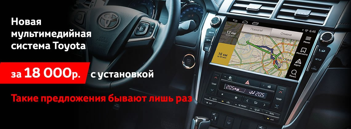 Новая мультимедийная система Toyota за 18 000р. с установкой!