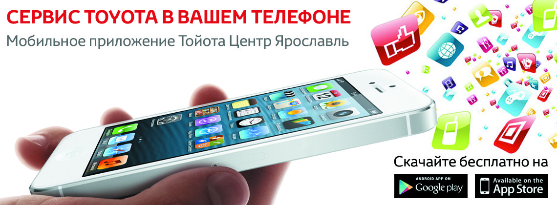 Сервис Тойота в Вашем телефоне