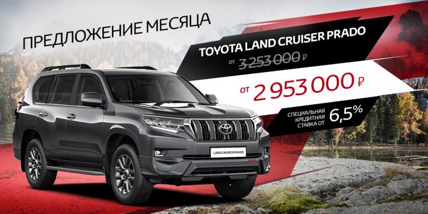 Новый Toyota Land Cruiser Prado!