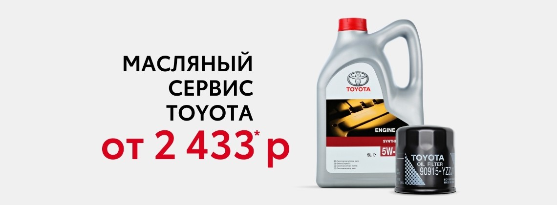 Масляный сервис от 2 433 рублей