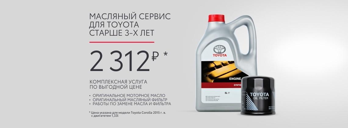 Масляный сервис от 2 312 рублей