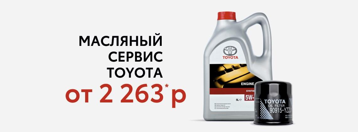 Масляный сервис от 2 263 рублей